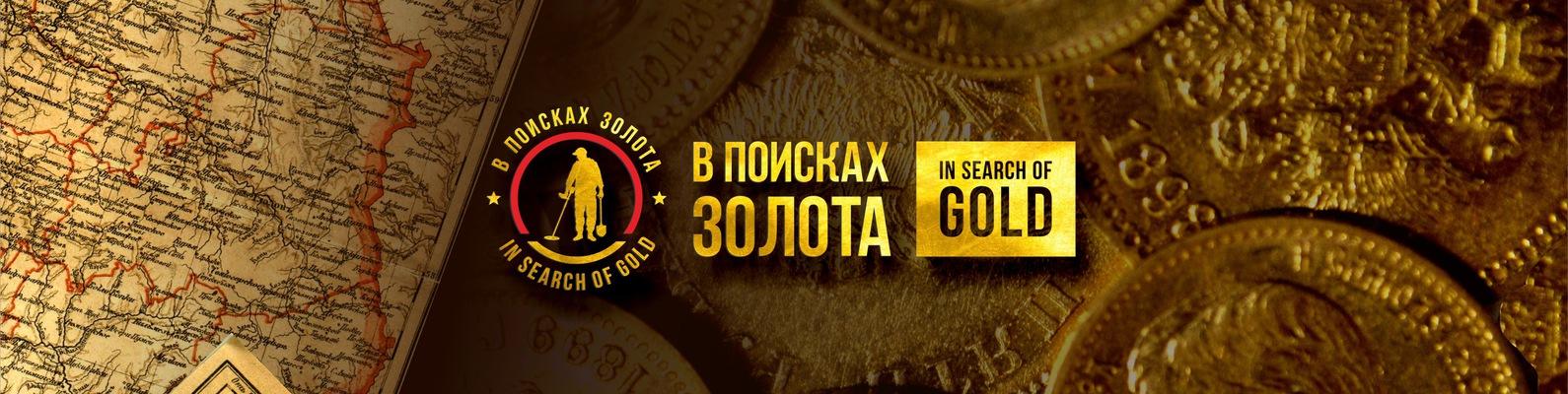 Золото перезагрузка